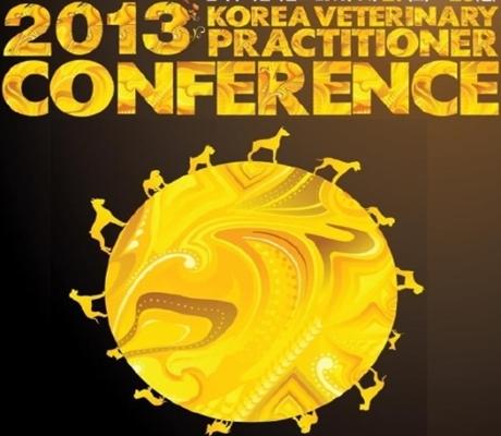 한국수의컨퍼런스