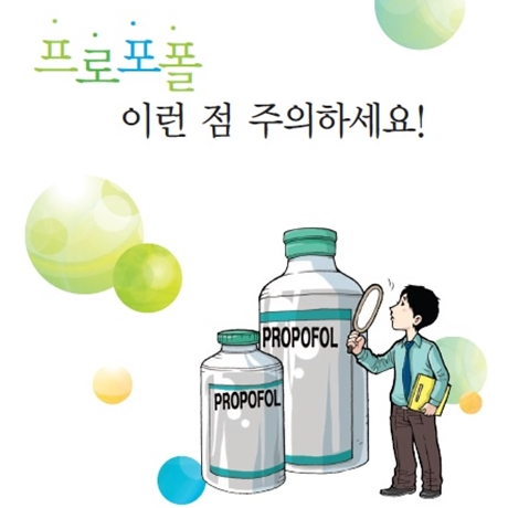 propofol-guide