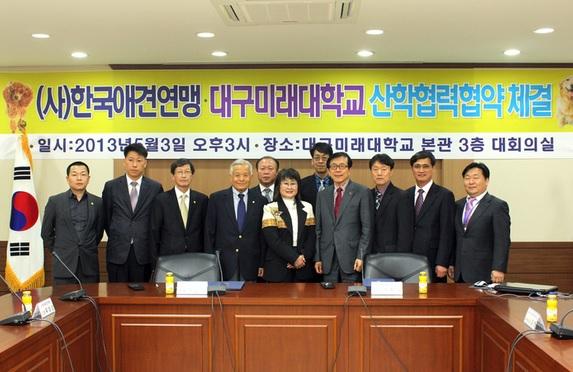한국애견대구미래대mou