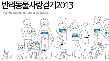 130524반려동물사랑걷기대회2