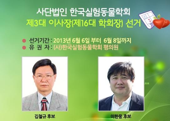 김철규-한국실험동물학회