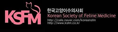 한국고양이 수의사회
