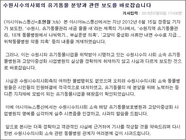 아시아뉴스통신 정정보도