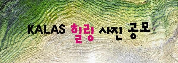 한국실험동물학회사진전