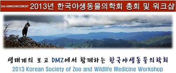 한국야생동물의학회