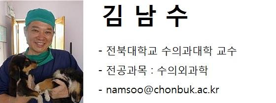 전북대김남수교수님칼럼