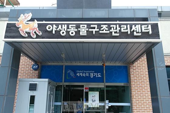 경기도야생동물구조관리센터