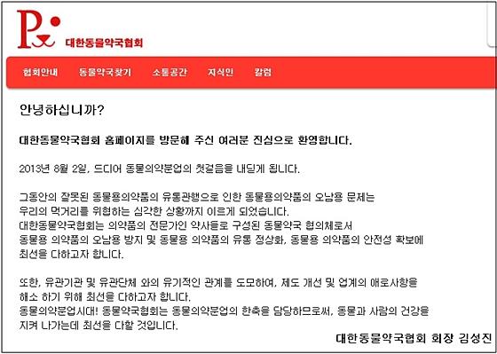 대한동물약국협회홈페이지