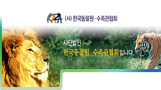 한국동물원수족관협회KAZA