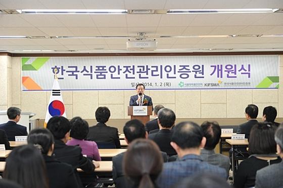 한국식품안전관리인증원개원식