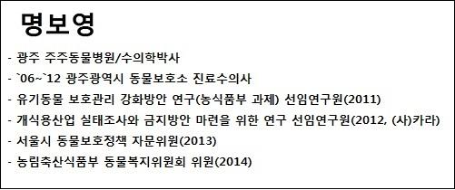 명보영 프로필