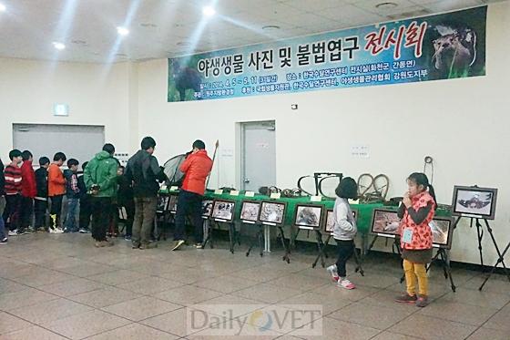 수달연구센터_야생동물보호전시회