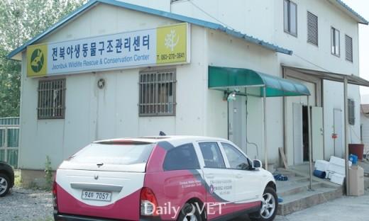 전북야생동물구조관리센터