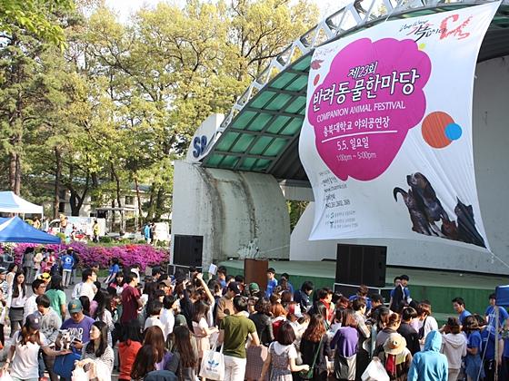 2013충북대 반려동물한마당