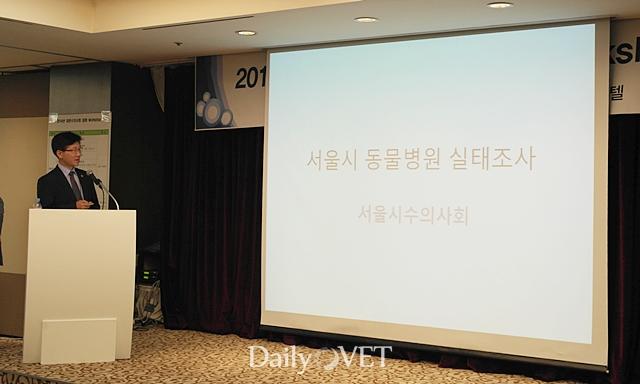 서울시동물병원실태조사