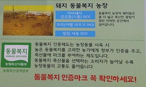 동물자유연대_2014식생활교육박람회2