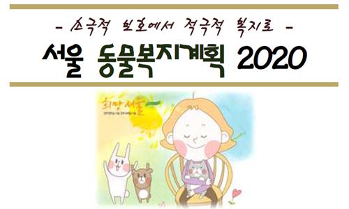 서울시동물복지계획2020