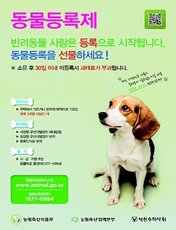 농식품부_동물등록제홍보포스터