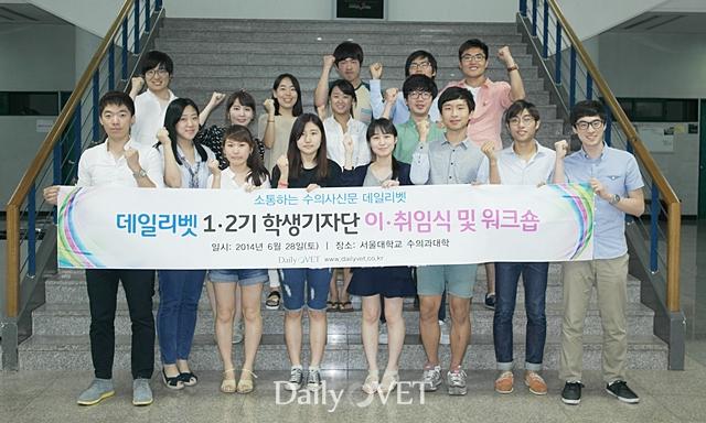 데일리벳1-2기학생기자이취임식
