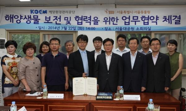 140723 해양환경관리공단 서울대공원