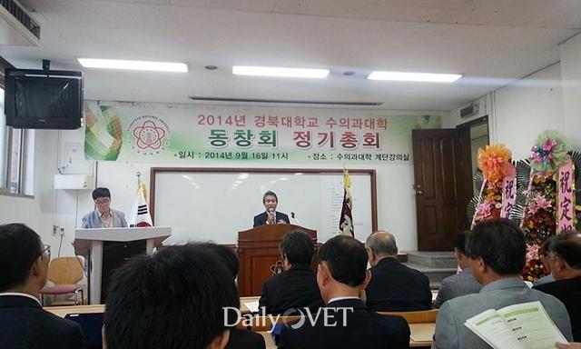 2014년경북대수의대동창회