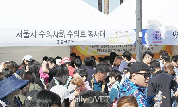서울시수의사회수의료봉사대_동물보호문화축제