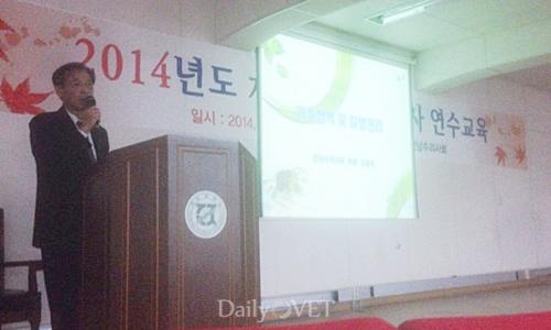 전남수의사회연수교육_2014년3차