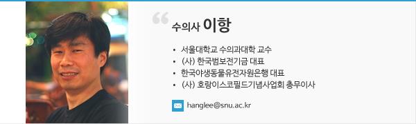 150103 hanglee profile