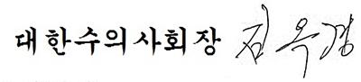kimokkyung_sign