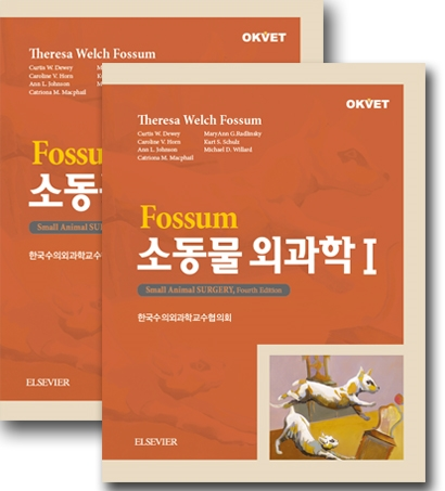 fossum_small animal surgery4th_translation