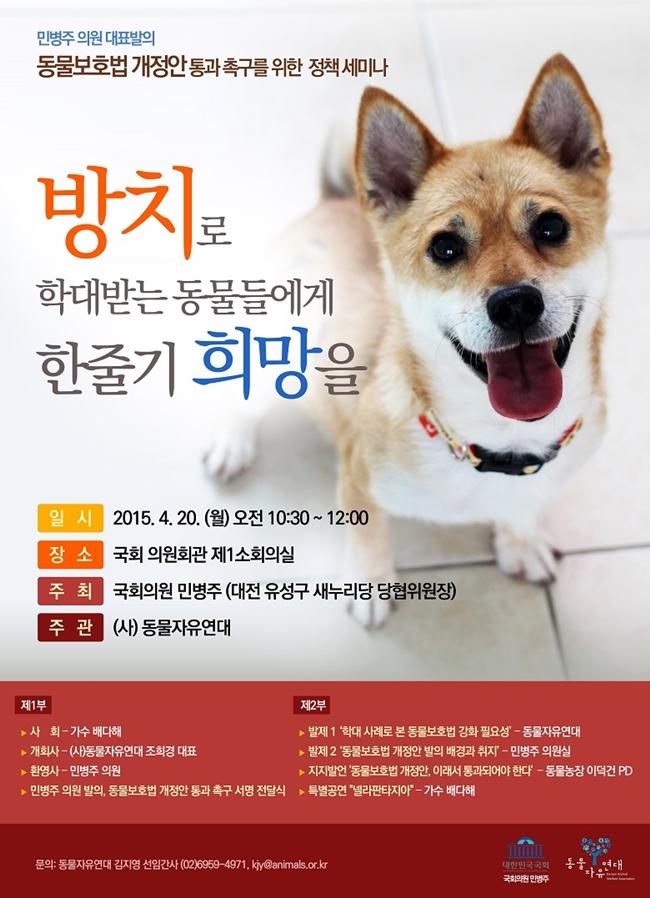 150417 animal law2