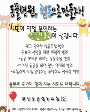 busan_cooperation_animal hospital
