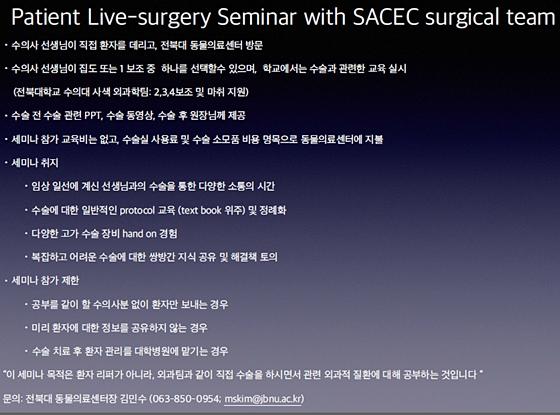 sacec_surgery