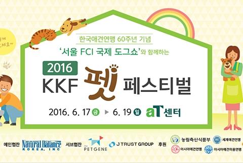 20160617kkf_festival
