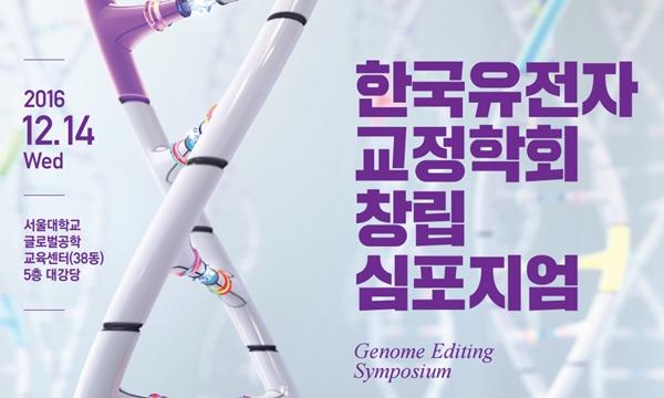 161208 gene1