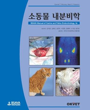 bsava_endocrinology4e_okvet