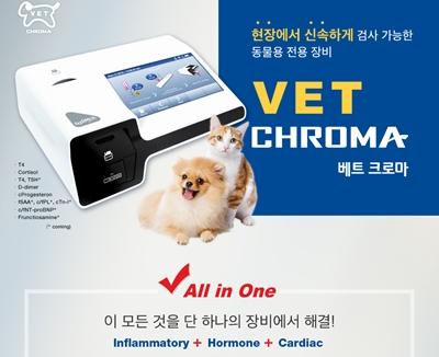 vet chroma_image
