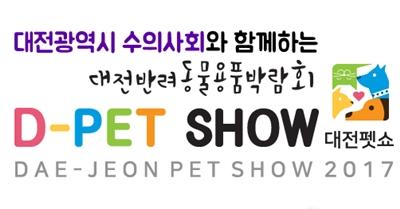 2017daejeon petshow