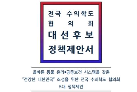 kvsa_2017for president candidates