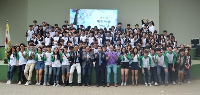 충북대 반려동물한마당을 주관한 충북대 수의대 학생들과 교수진
