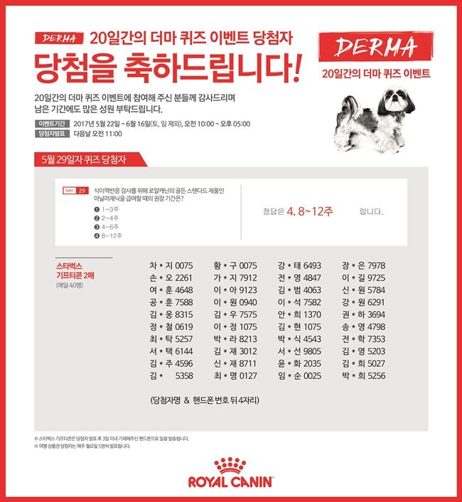 0523 데일리벳_당첨자발표배너