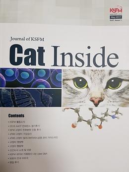 201705KSFM_Cat Inside2