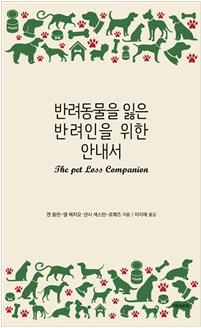 book_the pet loss companion