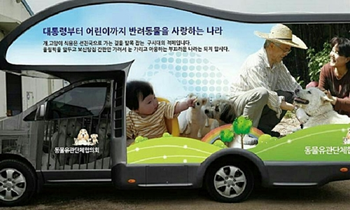 to end dog meat_mobile car