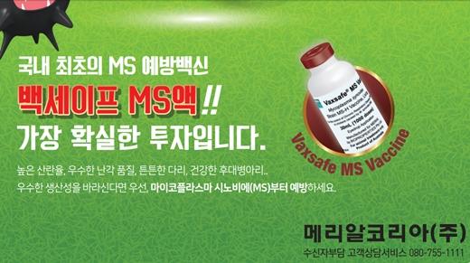 vaxsafe MS vaccine