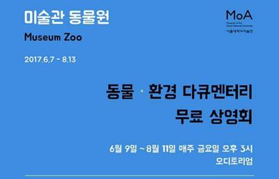 201706museum zoo_MOA