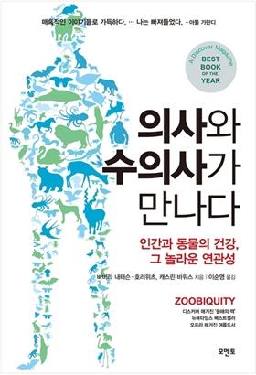 20170718book_zoobiquity