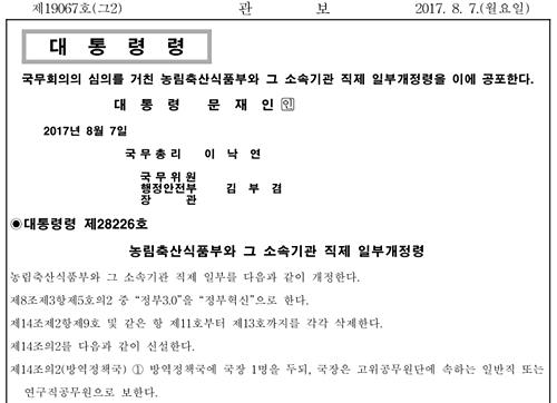 20170807kwanbo