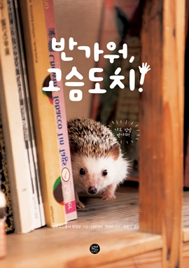 20170911hedgohog book