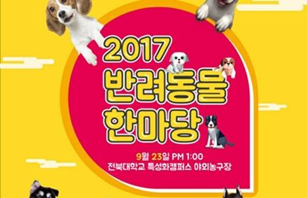20170923jb pet festival1